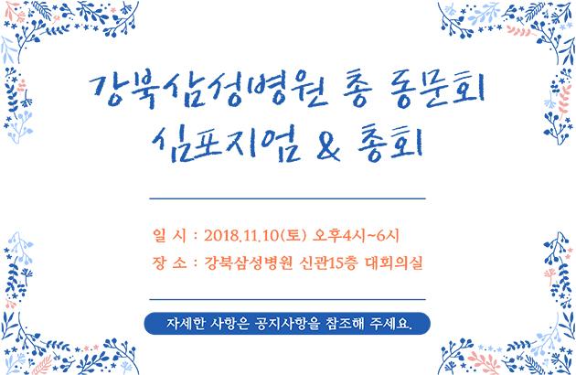 2018 총동문회 심포지엄&총회
