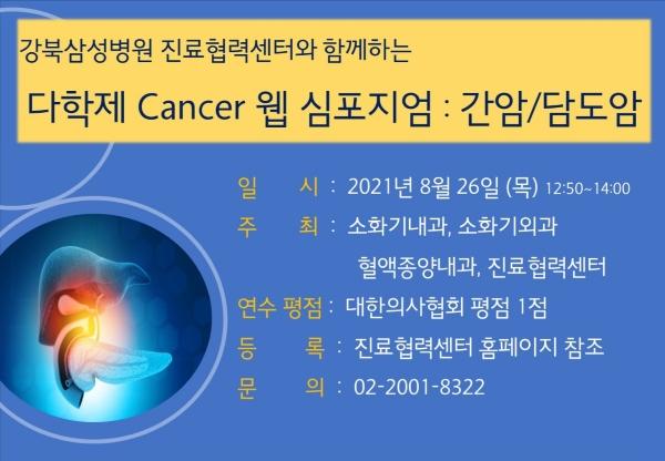 ★ 다학제 Cancer 웹 심포지엄 : 간암/담도암(8월 26일)